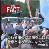 【サヨク悲報】SEALDs&共産党の国会前集会、警察によって歩道を3重の鉄柵で固められる