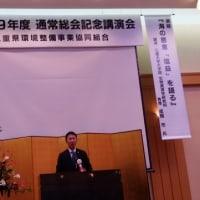 三重県環境整備事業協同組合の総会と記念講演会