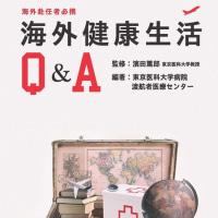 海外健康生活Q&A(東京医療渡航者医療センター編)