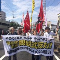 10.23朝霞観閲式抗議デモに200人