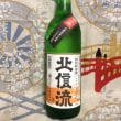 ★長野県『北信流 特別純米』を呑んでみた!