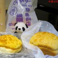 香港旅行2017(3月) №8 餅店(ベーカリー)めぐり