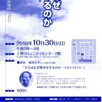 上野地域九条の会が10周年記念講演と交流会のつどいを開催