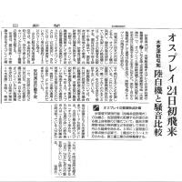 10.24木更津オスプレイ飛来抗議行動