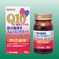 「サトウQ10 サトウ製薬(佐藤製薬)」がお買得!安心安全品質「佐藤製薬のサトウQ10」
