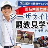 『シーザライト入厩前調教見学ツアー』 果たしてその内容は!?