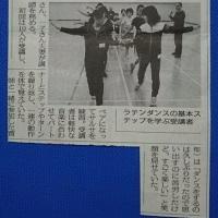 平成29年度一関市体育協会主催ダンススポーツ教室・・4月20日から。