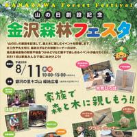 8月11日「金沢森林フェスタ」に参加します。