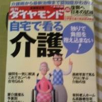第924回 週刊ダイヤモンド~「自宅で看る介護」