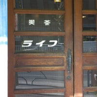 喫茶ライフ(月島)