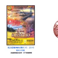ぶらり旅・天下野郵便局(茨城県常陸太田市)