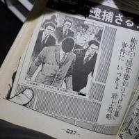 昭和51年に最終回 愛と誠
