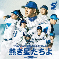 ガンバレ「横浜DeNAベイスターズ」