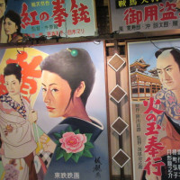 青梅 4 昭和レトロ博物館