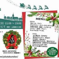 日田温泉船上(せんじょう) のメリー・クリスマス