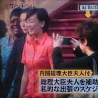 谷査恵子さん、秘書というよりは、まるで芸能人の付き人だな。ハイ、チーズ