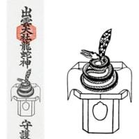 謎解き詠花鳥和歌 残菊と白鳥 32 龍蛇族?巫女の埴輪の襷模様