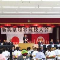 新潟県理容競技大会