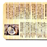 広報とみおか6月号、韮塚製糸場の記事