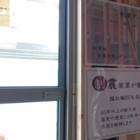 現場公開中~『強くて、安くて、安心の家』 上棟祭編 ~№10