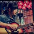 中文流行音楽/C POP