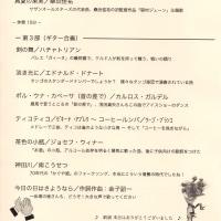【ギターアンサンブル フリーダム コンサート】