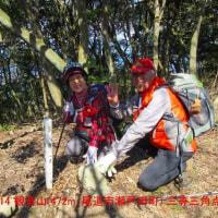 11 観音山(472m:尾道市瀬戸田町)登山(続き)  三角点にタッチ