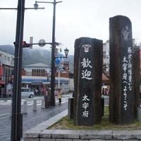 太宰府天満宮(福岡県太宰府市)2017(重要文化財)