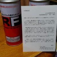 日本瓦斯(ニチガス)卓上コンロ用カセットボンベ自主回収