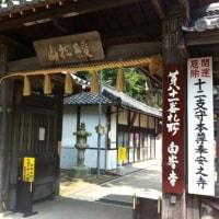 81番 白峯寺
