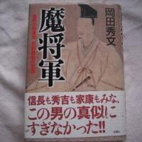 「魔将軍」岡田秀文/著