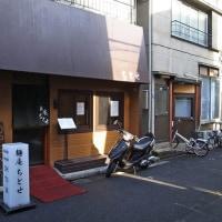 曙橋「麺庵ちとせ」醤油(手揉み)