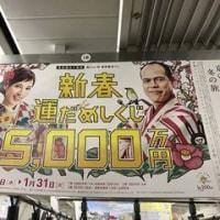 1月21日(土)のつぶやき:加藤あい 田中要次 新春運だめしくじ5,000万円(電車中吊広告)