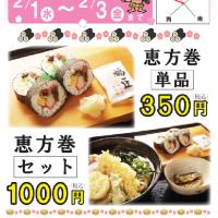 1階 お食事処 みつぎ 新メニュー紹介!「恵方巻」