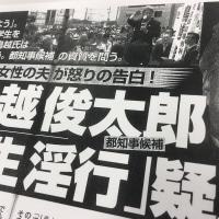 鳥越俊太郎都知事候補「女子大生淫行」疑惑。