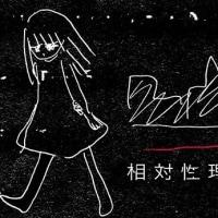 還ってきたレロレロ姫(68)三鷹へ(7)