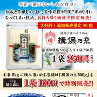 28日 朝日新聞折り込み 揖保乃糸販売最後です 6月26日からはくばくの有機素麺キャンペ-ンです
