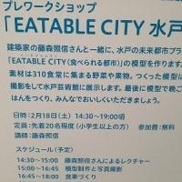 EATABLE CITY 水戸@泉町会館