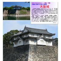 大阪-33 大阪城