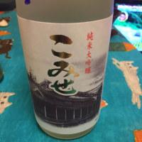 2017年6月28日  頂き物   純米大吟醸  こみせ