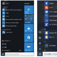 Windows10のスタート画面