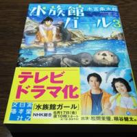 「水族館ガール3」木宮条太郎