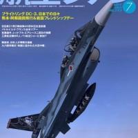 『航空ファン』7月号は、第21飛行隊記念塗装F-2Bの表紙にスクランブル特集