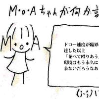 M・o・Aちゃんによる代理更新(その134)