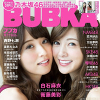 9/30発売「BUBKA 11月号」表紙:白石麻衣、衛藤美彩 ※セブン限定特典あり