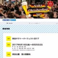 今年も奈良オクトーバーフェストが始まります! @nara_mise