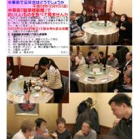 中華街で忘年会はどうでしょうか