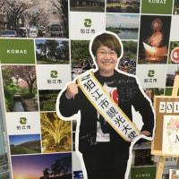 「狛江市観光大使」、ハリセンボンの近藤春菜さん