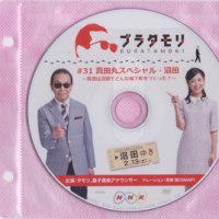 ブラタモリ「真田丸スペシャル・沼田」