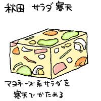 秋田特有の文化